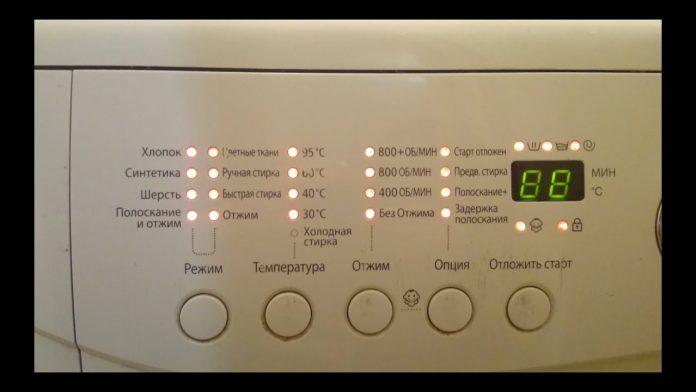 Мигают ингдикаторы в стиральной машине