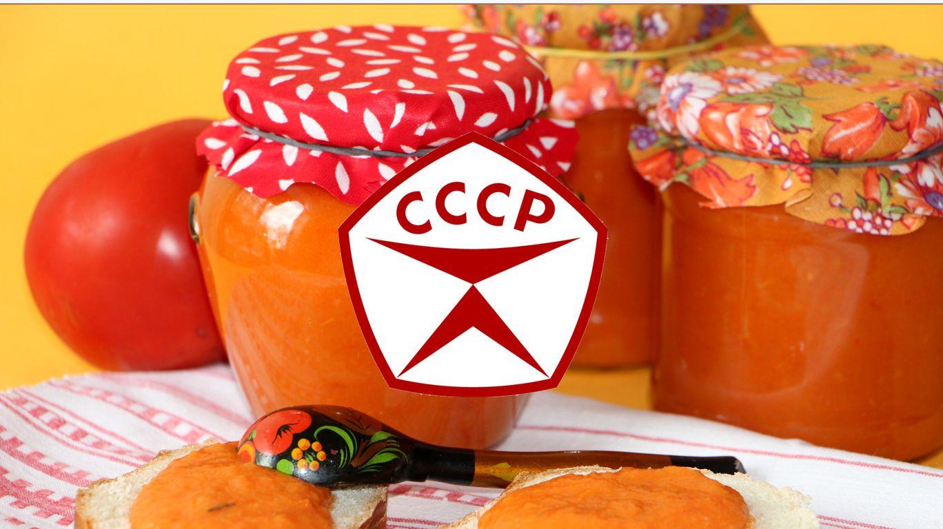 Икра кабачковая по ГОСТ СССР